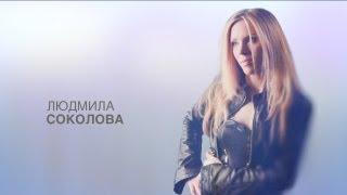 """ЛЮДМИЛА СОКОЛОВА """"Женская весна"""" pre-release"""