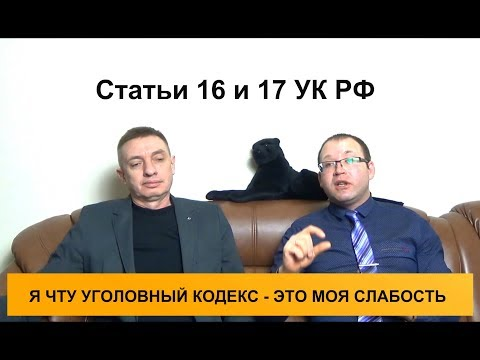 Совокупность преступлений. Статьи 16 и 17 УК РФ