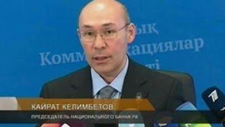 Кайрат Келимбетов опроверг слухи о возможном банкротстве ряда банков второго уровня