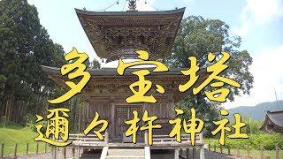 【びわ湖源流の郷・高島市より】邇々杵神社の多宝塔