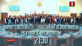 Общение Президента с талантливой молодежью в Гродно: смотрите телеверсию сегодня в 21:30