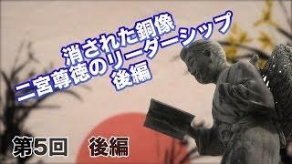 第05回 二宮尊徳 後編 消された銅像 二宮尊徳のリーダーシップ 後編【CGS 偉人伝】