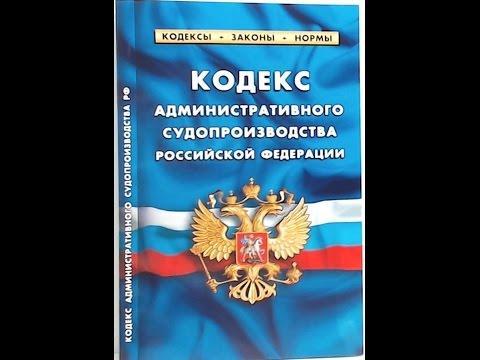 Содержание КАС 21 ФЗ РФ, Разделы, главы, кодекс административного судопроизводства