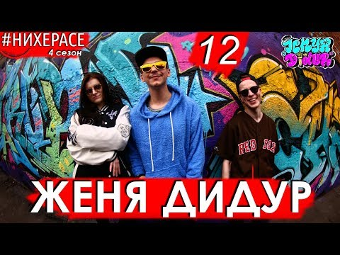 #НИХЕРАСЕ Сезон 4 Эпизод 12 Женя Дидур [Симферополь]
