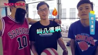Wackyboys街頭籃球挑戰賽