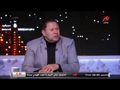رضا عبد العال: محمد صلاح أدرى بظروفه