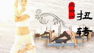 《印想瑜伽 》第十二集: 流瑜伽 扭转 by 中华美食栏目官方频道