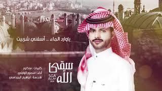 مازيكا سقى الله - منصور الوايلي   ( حصرياً ) 2020 تحميل MP3