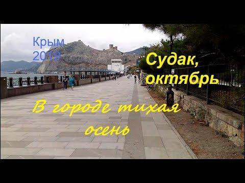 Крым, СУДАК 2019, Набережная и пляж в октябре. Ещё тепло, а народу уже мало