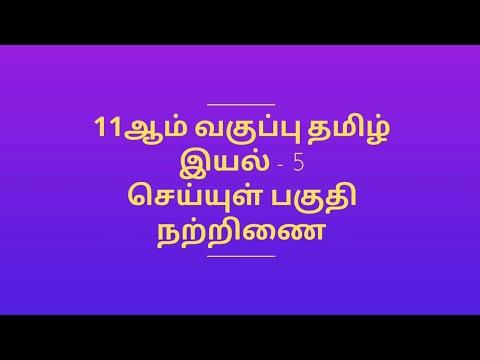 9TH TAMIL NEW BOOK 2018 IYAL5 -PART1 (9 ஆம் வகுப்பு