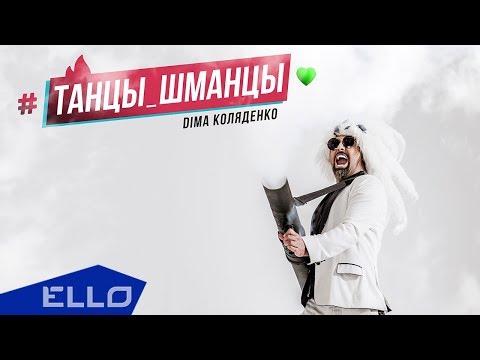 Егор Крид - Дима Коляденко — Танцы-Шманцы
