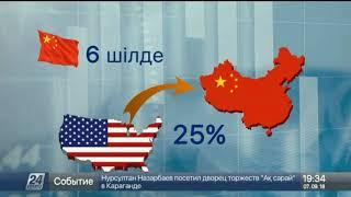 Қытайдың АҚШ-пен қарым-қатынасы қиындады