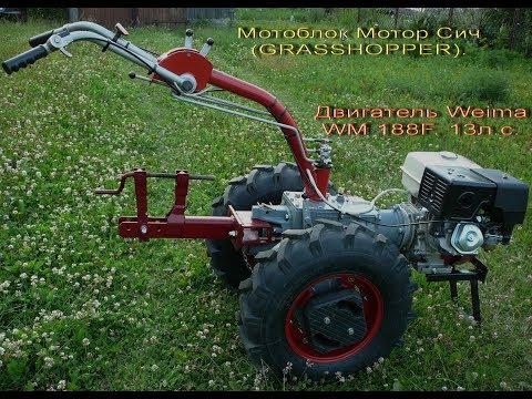 Мотоблок Мотор Сич (GRASSHOPPER), 13л.с. Weima 188F, бензин.