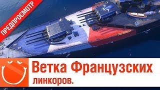 Ветка Французских линкоров - предпросмотр - ⚓ World of warships