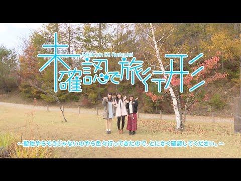 【声優動画】「未確認で旅行形」BD Boxの映像特典で女性声優の寝起きドッキリwwwwww