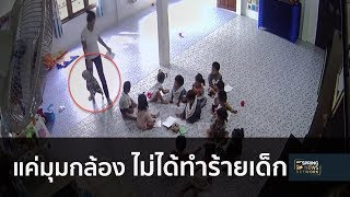 ครูพี่เลี้ยงยันไม่ได้ทำร้ายเด็ก หลังผู้ปกครองนำภาพดึงแขนลงโซเชียล | 23 มิ.ย. 61 | ติดข่าว