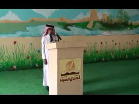 مسابقة الخطابة   بمدارس أجيال المعرفة الأهلية في محافظة القويعية