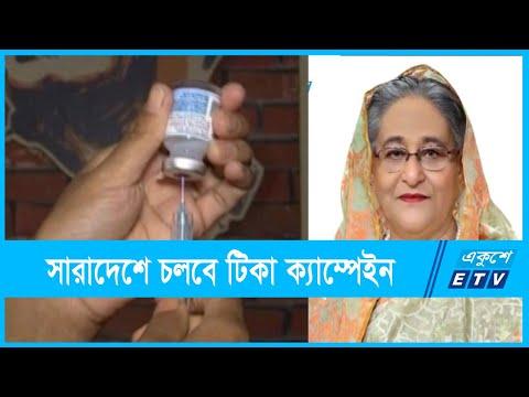 প্রধানমন্ত্রীর জন্মদিনে সারাদেশে চলবে টিকা ক্যাম্পেইন   ETV News