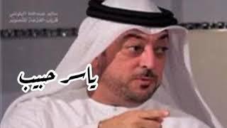 تحميل اغاني مجانا اشكي لمين 1991م - المطرب الاماراتي ياسر حبيب