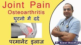 Joint Pain या जोड़ो में दर्द का Permanent Treatment | घुटनो में दर्द का इलाज | Osteoarthritis
