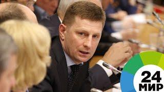Фургал побеждает на выборах хабаровского губернатора после обработки 99% протоколов - МИР 24