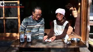 今しぼり醤油・育てる醤油のしぼり方・動画