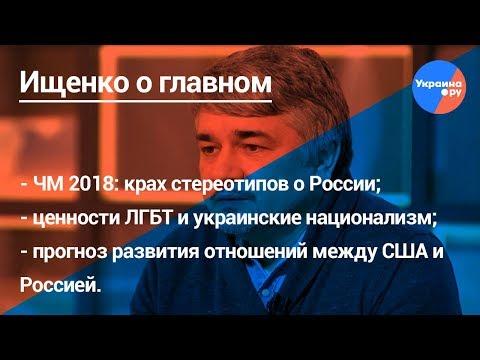 Ищенко о главном#6: ЧМ по футболу, пропаганда ЛГБТ, Путин и Трамп