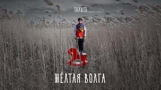 Таруто — Жёлтая волга (Official Audio) / Альбом: ЗАСВОБОДУМОЛОДЫХ (2019)