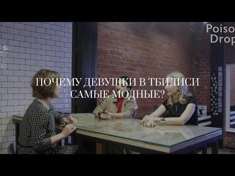 ДНК Тбилиси: Разговор с дизайнером и стилистом Викой Канзавели
