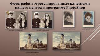Урок в  программе PhotoShop  для начинающих «Способы ретуширования»