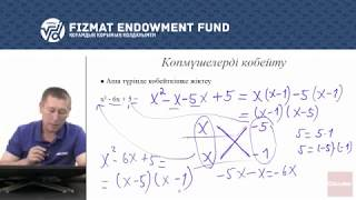 7.05 - Математика - Көпмүшелерді көбейту