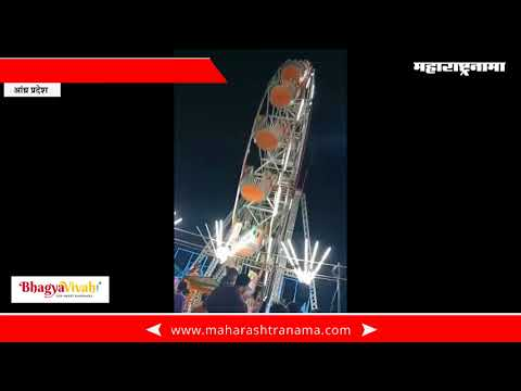 10 Year old girl died in giant wheel accident