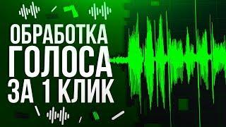 Обработка голоса за 1 КЛИК в Adobe Audition