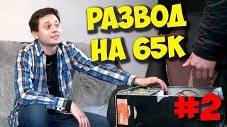 ДОМУШНИКИ / НАГЛЫЙ РАЗВОД НА 65000 РУБЛЕЙ ПРИ РЕМОНТЕ ПК