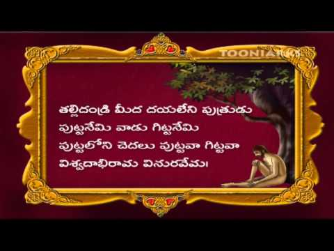 Tallidandri-VemanaShatakam