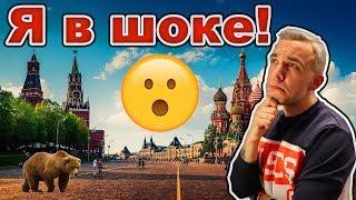 ТОП 5 САМЫХ ШОКИРУЮЩИХ ВЕЩИ В РОССИИ/ БЛОГ ИНОСТРАНЦА #YouTube