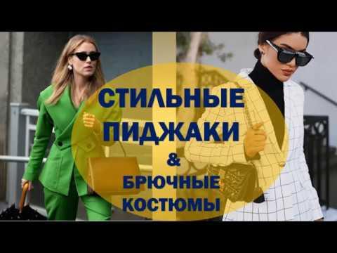 МОДНАЯ ВЕСНА 2019 💕 ПИДЖАКИ 💕  ЖАКЕТЫ  💕 БРЮЧНЫЕ КОСТЮМЫ💕Women's jackets and suits