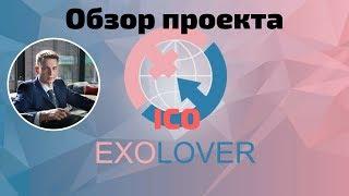 Обзор ICO проекта Exolover