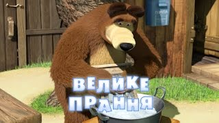 Маша та Ведмідь: Велике прання (18 серія) Masha and the Bear