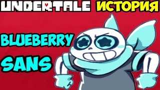 Undertale - История персонажа Underswap Sans ( Blueberry )