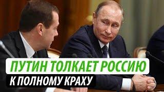 Путин толкает Россию к полному краху