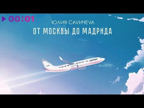 Юлия Савичева - От Москвы до Мадрида   Official Audio   2019