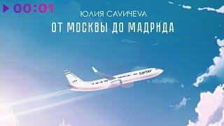 Yuliya Savicheva От Москвы до Мадрида