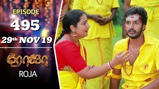 ROJA Serial   Episode 495   29th Nov 2019   Priyanka   SibbuSuryan   SunTV Serial  Saregama TVShows