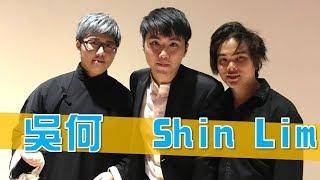 有神快拜!我跟吳何、Shin Lim 兩位世界冠軍同台演出! │ 丁興毅