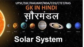 सौर मंडल   Solar System   Gk   Gk Hindi   General Knowledge In Hindi   SSC