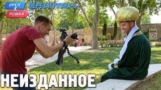 Орёл и Решка. Перезагрузка-3. Неизданное  (Russian, English subtitles)