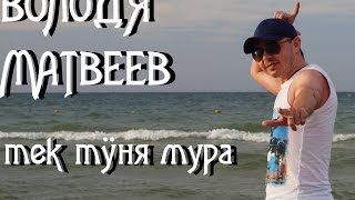 КЛИП: Володя Матвеев - Тек туня мура