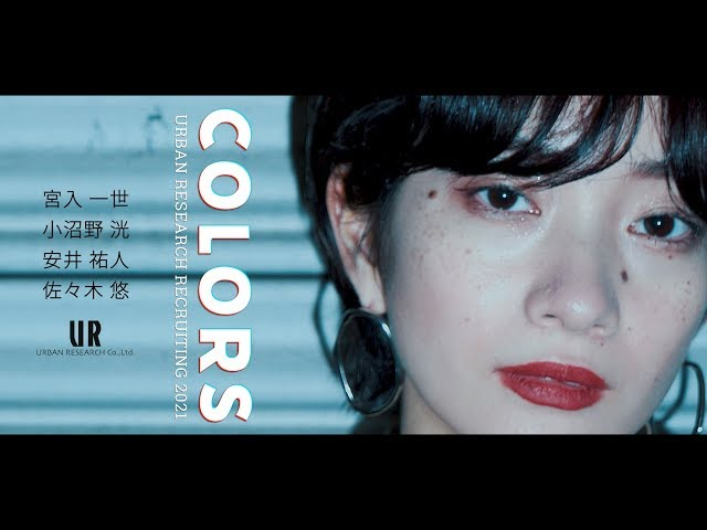 URBAN RESEARCH RECRUITING 2021「COLORS」