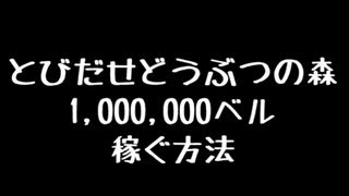 とびだせどうぶつの森裏技最速で1,000,000ベル稼ぐ方法攻略